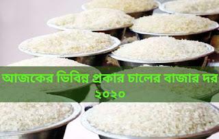 আজকের চালের বাজার দর ২০২০ | বর্তমান চালের দাম ২০২০ |আজকের বাজার দর ২০২০ | Rice price in bangladesh 2020