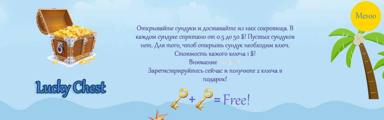Мошеннический сайт lucky-chest.ru – Отзывы, развод, платит или лохотрон? Информация