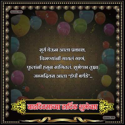 birthday post in Marathi