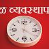 वेळ व्यवस्थापन (Time Management) - मोफत मराठी ऑनलाईन कोर्स