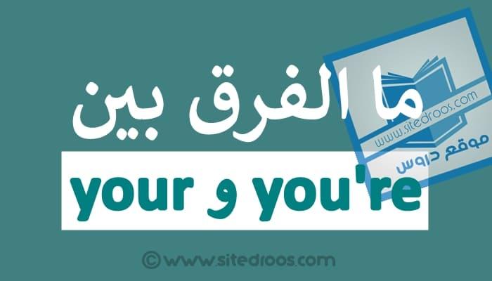 الفرق بين your و you're