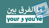 الفرق بين your و you're + استعمالها في جمل