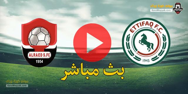 نتيجة مباراة الرائد والإتفاق اليوم 19 يناير 2021 في الدوري السعودي