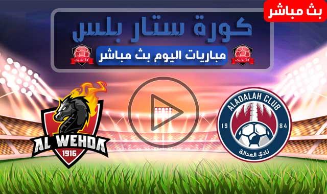 مشاهدة مباراة العدالة والوحدة بث مباشر اليوم الخميس 20 - 08 - 2020 في الدوري السعودي