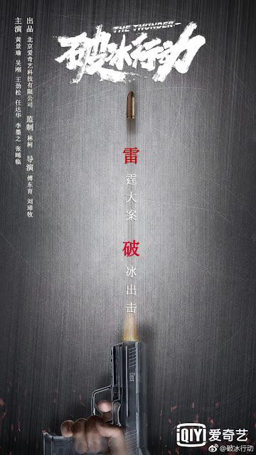 Huang Jingyu The Thunder