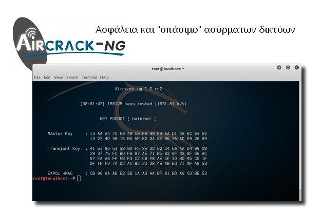 """Aircrack - Δωρεάν πρόγραμμα για την ασφάλεια και το """"σπάσιμο"""" ασύρματων δικτύων"""
