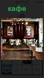 460 слов 4 помещение кафе со столами и стульями для посетителей 20 уровень