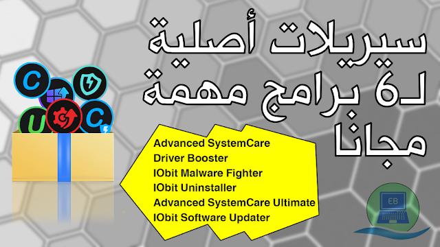 أحصل على سيريلات أصلية لتفعيل جميع برامج IObit منها (Advanced System Care Ultimate- Driver Booster) والمزيد