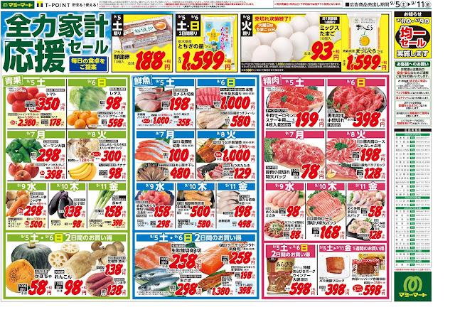 9月5日〜9月11日 マミーマート/弥十郎店