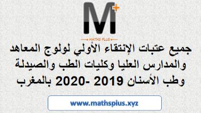 جميع عتبات الإنتقاء الأولي لولوج المعاهد والمدارس العليا وكليات الطب والصيدلة وطب الأسنان 2019 -2020 بالمغرب