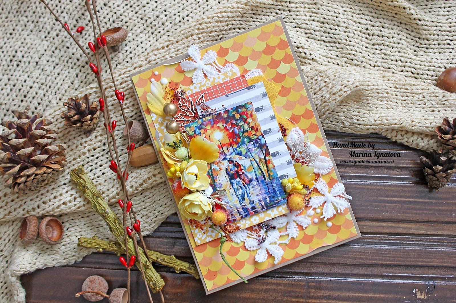 Жизни, открытка осенний день рождения скрапбукинг