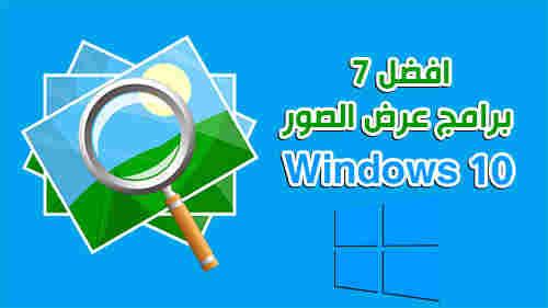 افضل 7 برامج عرض الصور للكمبيوتر Windows 10 لعام 2021