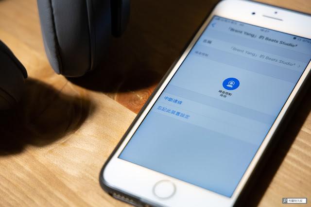 【開箱】幾乎無懈可擊的 Beats Studio3 Wireless 抗噪藍牙耳機 - 使用 iOS 裝置可以選擇關閉降噪