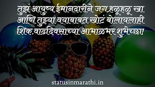 Birthday Wishes In Marathi For Friend - Birthday Images For Best Friend