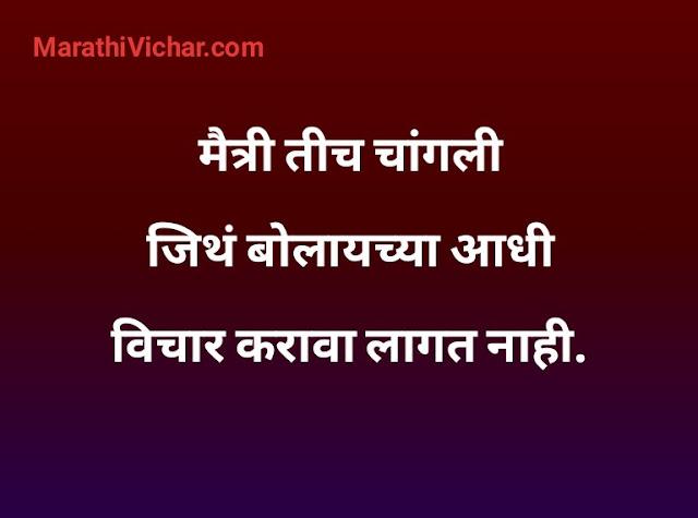 friends shayri marathi