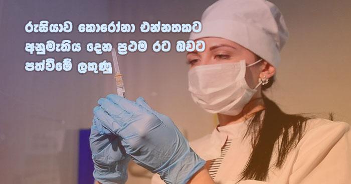 https://www.gossiplanka.com/2020/07/russia-corona-vaccine.html
