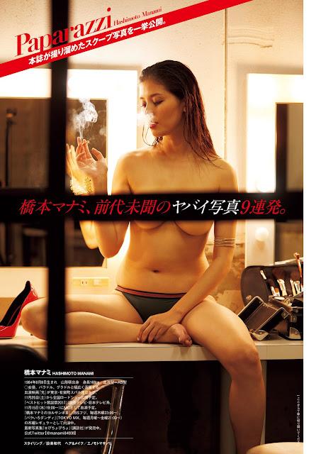 橋本マナミ Hashimoto Manami Paparazzi Weekly Playboy Nov 2017 Photos