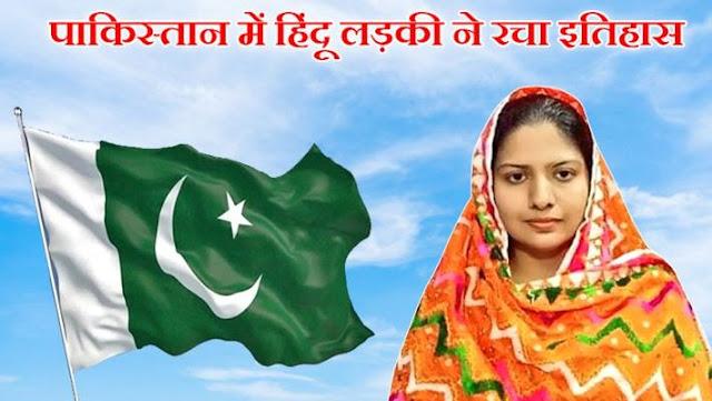 पाकिस्तान में इस लड़की ने रचा इतिहास, बनीं सिंध की पहली हिंदू महिला पुलिस ऑफिसर