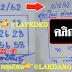 มาแล้ว...เลขเด็ดงวดนี้ 2ตัวตรงๆ หวยทำมือสูตรคำนวน กรกาฬสินธ์ุ งวดวันที่16/12/62
