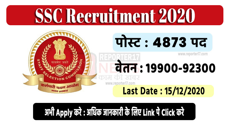ssc apprentice recruitment 2020