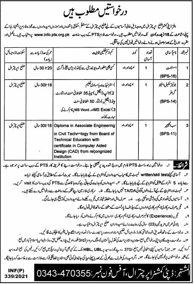 KPK Police PTS Jobs Advertisement 2021 Application Form