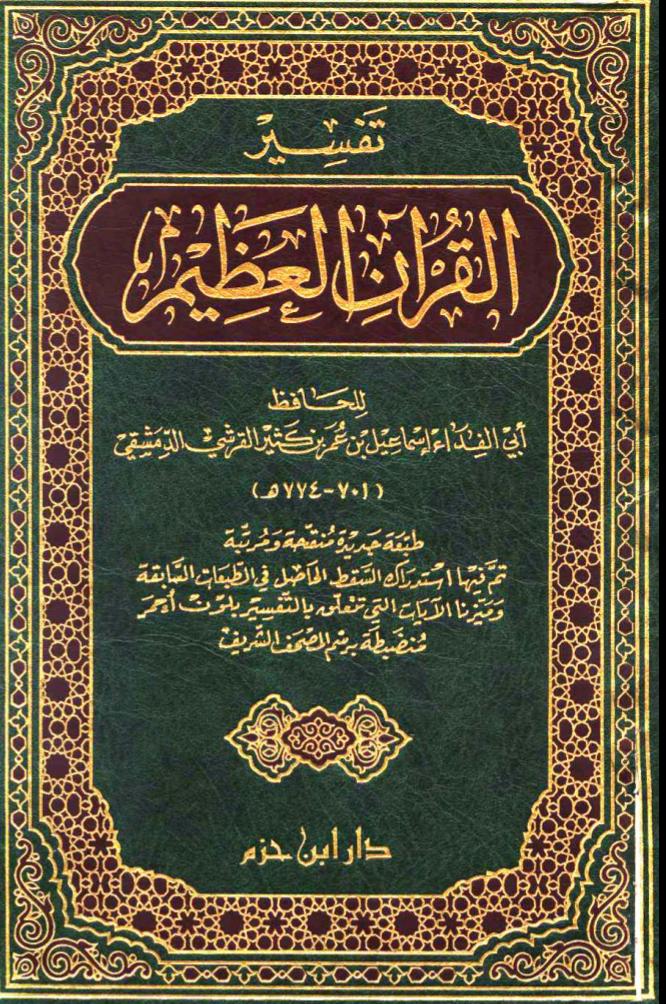 كتاب تفسير القرآن العظيم لابن كثير pdf