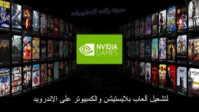 تحميل nvidia games apk