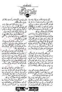 EZ Readings: Jeevan Sathi By Rashida Riffat Novel Pdf