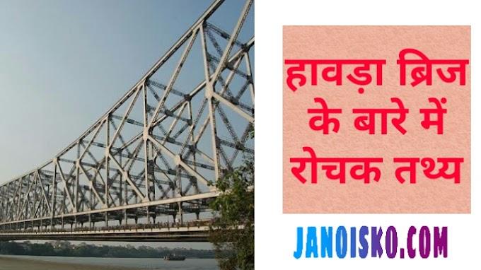 Intresting Facts About Hawrah Bridge । हावड़ा ब्रिज के बारे में रोचक तथ्य