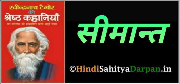 सीमान्त ~ रवींद्रनाथ टैगोर की सर्वश्रेष्ठ कहानियाँ