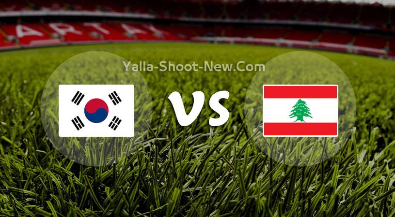 مباراة لبنان وكوريا الجنوبية