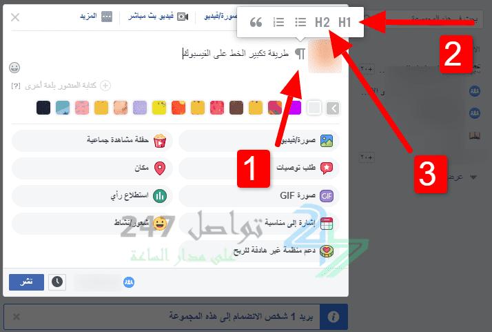 كيفية تكبير خط البوست في مجموعات الفيس بوك