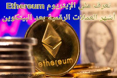 تعرف على الإيثريوم Ethereum أشهر العملات الرقمية بعد البيتكوين