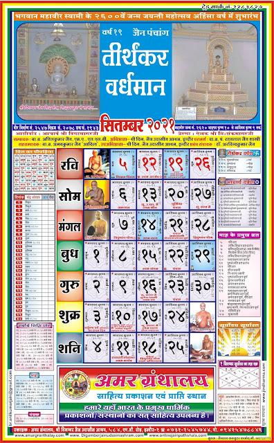 Jain Panchang Calendar 2021 September