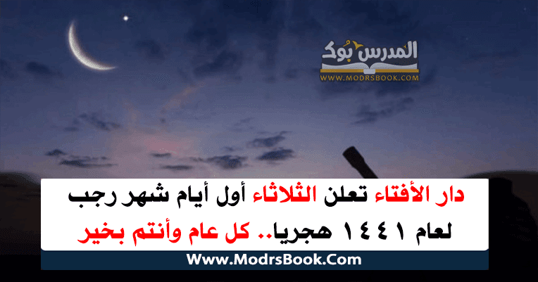 دار الإفتاء تعلن الثلاثاء أول أيام شهر رجب لعام 1441 هجريا