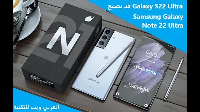 قد يصبح Galaxy S22 Ultra هو Samsung Galaxy Note 22 Ultra