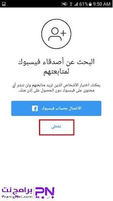 تسجيل الدخول انستقرام عن طريق الفيس بوك