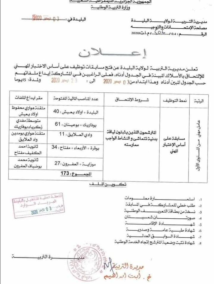 مسابقه توظيف  مديرية التربية البليدة 251 منصب عمل