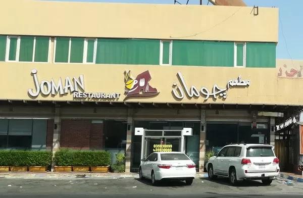 مطعم جومان الاحساء | المنيو الجديد وارقام التواصل والعنوان