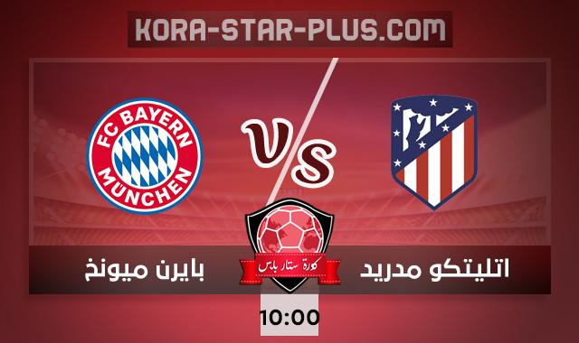 KORA STAR مشاهدة مباراة اتليتكو مدريد وبايرن ميونخ بث مباشر كورة ستار اونلاين لايف01-12-2020 دوري أبطال أوروبا