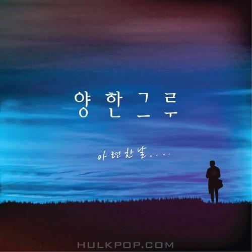 Yang hankloo – 아련한 날 – Single