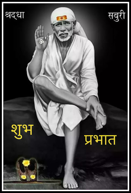 Sai Baba Good morning image