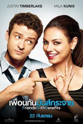 Friends with Benefits (2011) เพื่อนกัน มันส์กระจาย