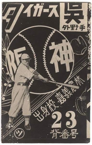 臺灣之光 6月28日知名壽星:『人間機関車』吳 昌征(ご しょうせい,1916-1987)