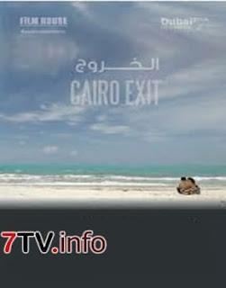 مشاهدة فيلم الخروج من القاهرة كامل بجودة عالية
