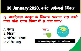 Daily Current Affairs Quiz in Hindi 30 January 2020