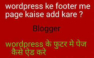 WordPress ke footer me page ke link ko kaise add kare