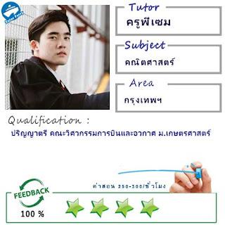 ครูพี่เซม (ID : 13416) สอนวิชาคณิตศาสตร์ ที่กรุงเทพมหานคร