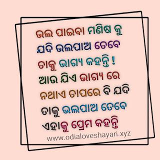 Odia Love Shayari Collection 2020 Download Shayari Iamage