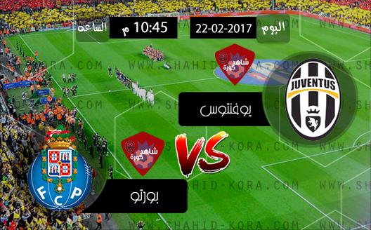 نتيجة مباراة يوفنتوس وبورتو اليوم بتاريخ 22-02-2017 دوري أبطال أوروبا